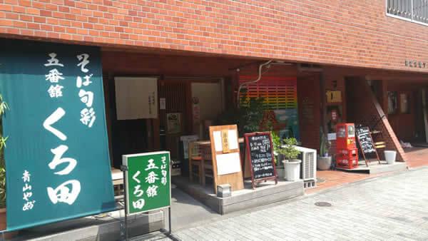 1Fにお蕎麦『くろだ』・『JOG』・『Masquerade Café』があります。